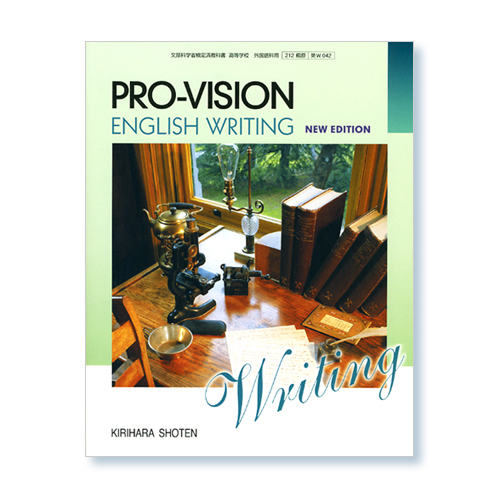 『PRO-VISION ENGLISH WRITING』<br /> 桐原書店