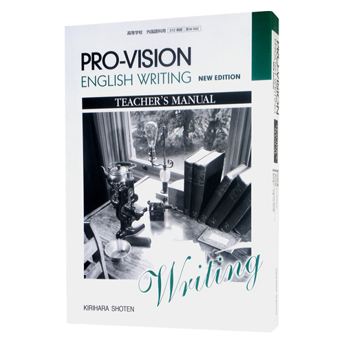 『PRO-VISION ENGLISH WRITING<br /> TEACHER'S MANUAL』<br /> 桐原書店